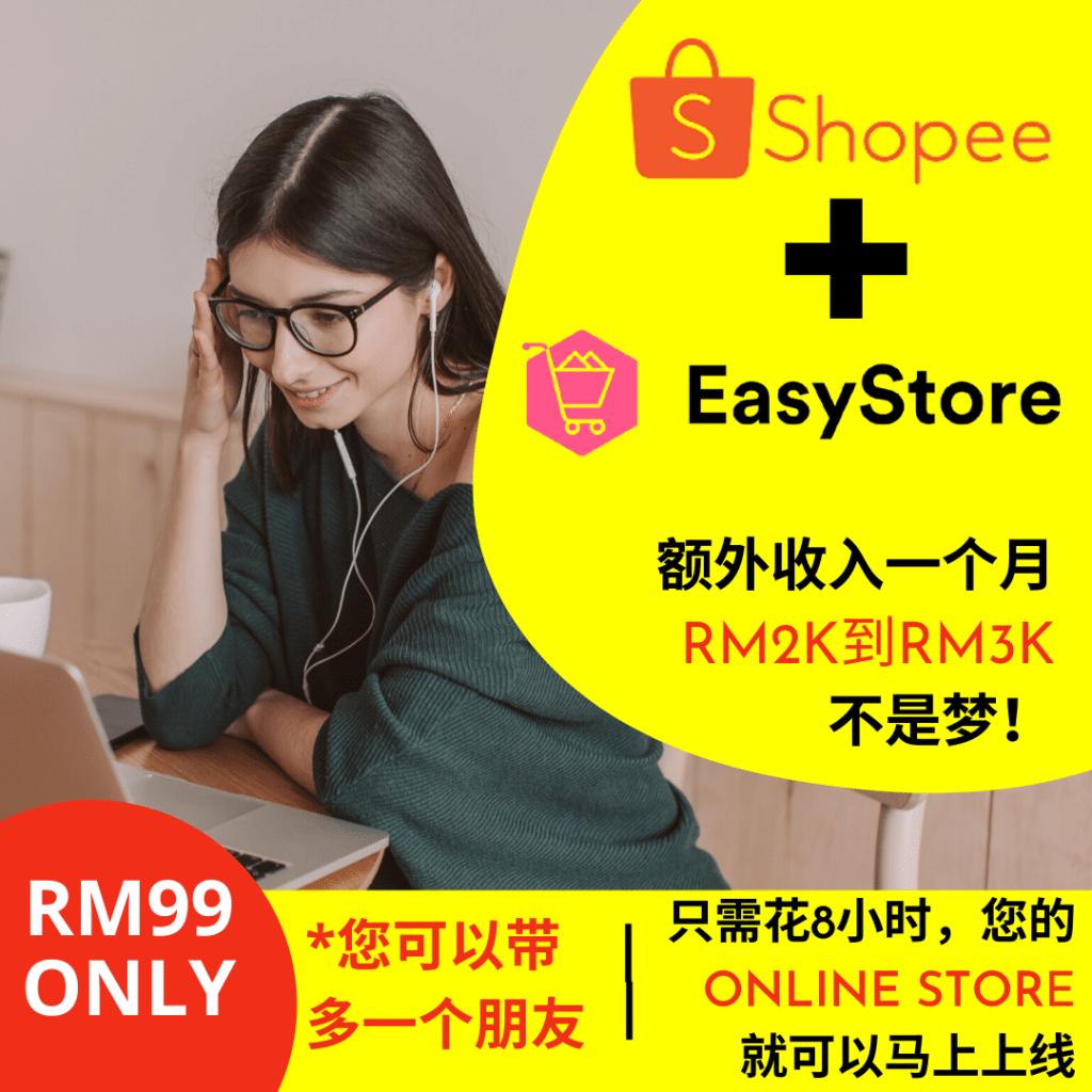 Shopee Easystore Marketing